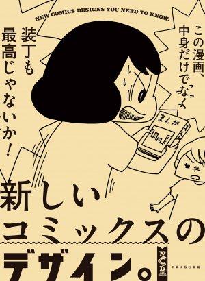 新しいコミックスのデザイン。、日貿出版社編