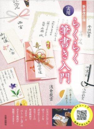 らくらく筆書き入門【新装版】、浅倉 龍雲