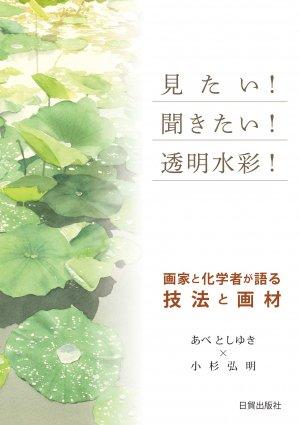 【サイン本】見たい!聞きたい!透明水彩!、あべとしゆき・小杉弘明