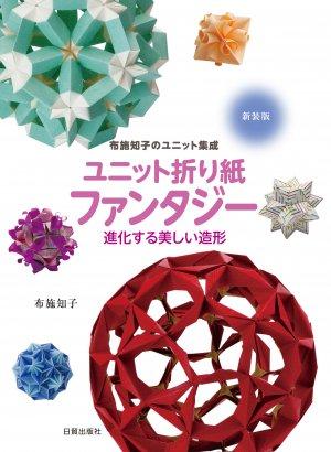 新装版 ユニット折り紙ファンタジー、布施知子