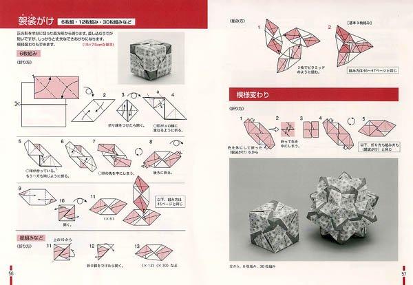 ハート 折り紙:折り紙 風船 折り方-divulgando.net