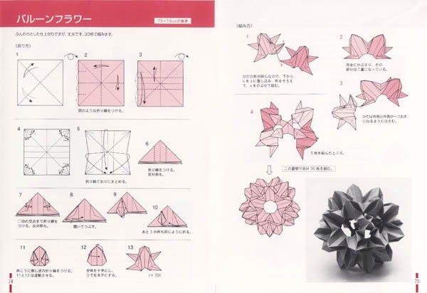 すべての折り紙 ユニット折り紙多面体折り方 : ユニット折り紙ファンタジー ...