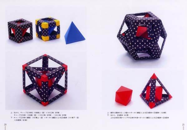 簡単 折り紙 折り紙 立体 ユニット : nichibou.shop-pro.jp