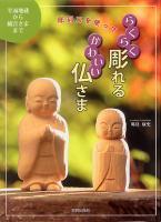らくらく彫れるかわいい仏さま、川島康史
