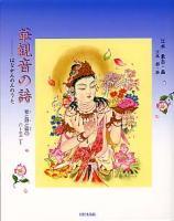 華観音の詩、江本 象岳