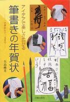 筆書きの年賀状、矢島 峰月