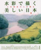 水彩で描く美しい日本、日貿出版社編