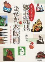 郷土玩具のはがき木版画、保田温良