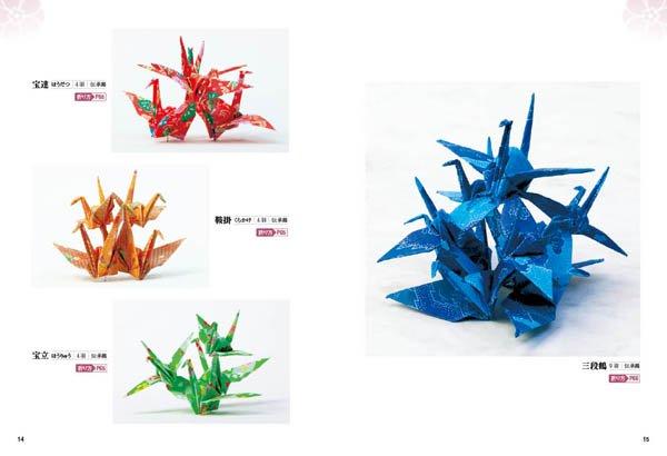 簡単 折り紙 折り紙連鶴折り方 : nichibou.shop-pro.jp