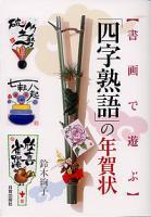 「四字熟語」の年賀状、鈴木絢子