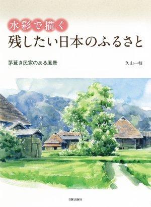 水彩で描く 残したい日本のふるさと、久山一枝
