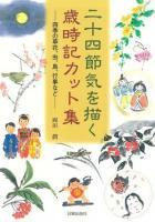 二十四節気を描く 歳時記カット集、岡田潤
