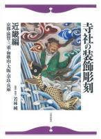 寺社の装飾彫刻 近畿編、若林純 撮影・構成・解説