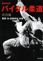 【新装改訂版】 バイタル柔道 投技編、岡野 功、佐藤 哲也