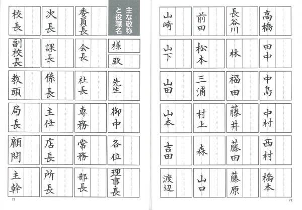 ビジネスに役立つ筆ペン入門 ... : 漢字の書き方練習 : 漢字