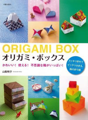 オリガミ・ボックス、山梨明子