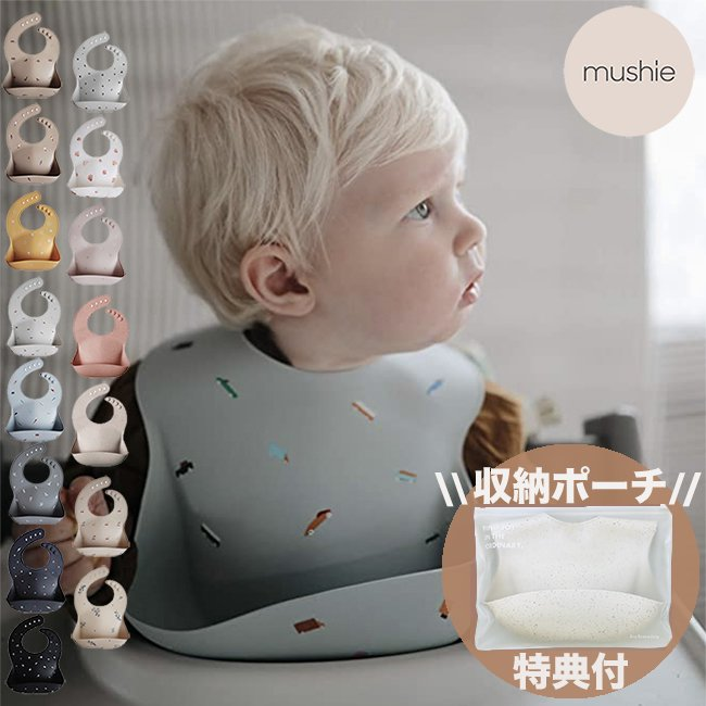 <img class='new_mark_img1' src='https://img.shop-pro.jp/img/new/icons57.gif' style='border:none;display:inline;margin:0px;padding:0px;width:auto;' />【メール便送料無料】シリコンビブ by mushie
