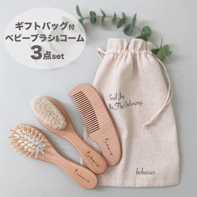 <img class='new_mark_img1' src='https://img.shop-pro.jp/img/new/icons14.gif' style='border:none;display:inline;margin:0px;padding:0px;width:auto;' />【送料無料】Baby Hair Brush&Comb 3pc gift set