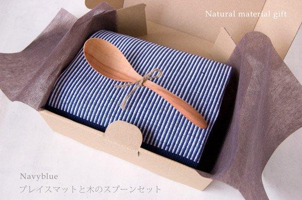 手織りランチョンマット(ブラック)と木のスプーンギフトセット