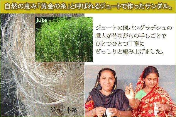 手編みジュート(黄麻)スリッパ(サンダル)プレーン 各種サイズあり