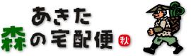 あきた森の宅配便|秋田の天然山菜を産直販売!山菜レシピも盛りだくさん!