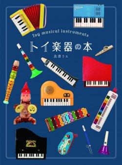 トイ楽器の本/良原リエ