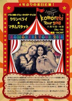 クリンペライ&マダムパタット来日 komorebi tour 2018!東京公演