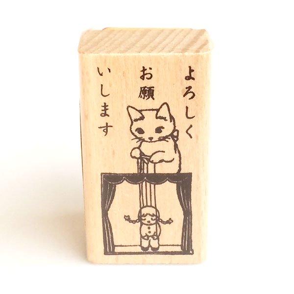 ポタリングキャット 猫はんこ 「よろしくお願いします」
