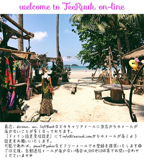 ◆TeeRuuk.@Thailand◆ エスニック*ボヘミアン*ジプシー◆こだわりの1点モノが盛りだくさん◆