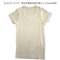 シルク 100% アトピー 男女児兼用<br>丸首 半袖シャツ 子供肌着<br>通常4700円から5%引き