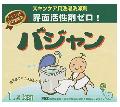 【スキンケア用洗濯洗浄剤】 バジャン
