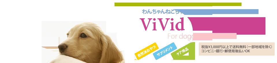ペット用サプリ&ケア用品-アークナチュラルズ−VividHouse
