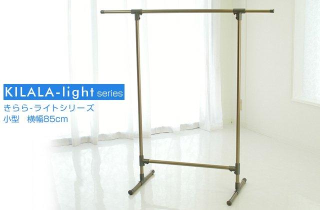 室内物干し台 アルミ合金製 KILALA-light 小型 横幅85cm パイプ径25mm