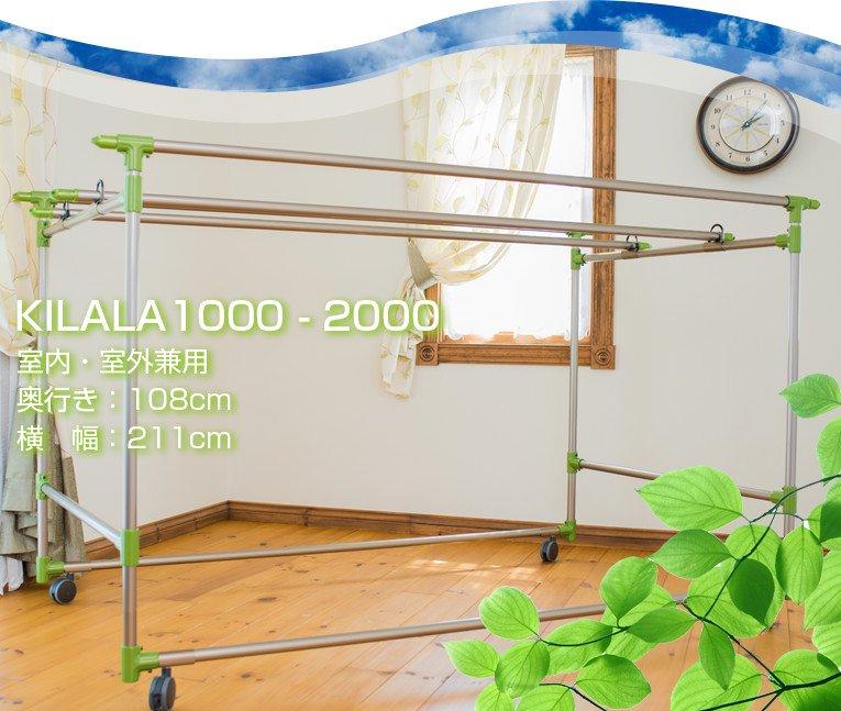 布団干し台 使い方満載!折りたたみ出来る新しい布団干し台 きらら1000-2000
