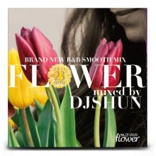 【新譜R&B/名曲MIX】DJ Shun / Flower Vol.23(DJシュン)