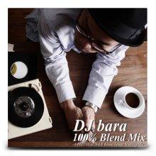 【会員登録するとスペシャルプライス】【ブレンドMIX】100% Blend Mix / DJ bara