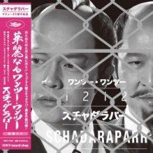 【LAST1SALE】【LP】スチャダラパー/華麗なる1212ワンツーワンツー(アナログ)