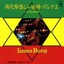 James Bong / 商売繁盛じゃ笹持ってレゲエ 【和モノレゲエ】<img class='new_mark_img2' src='//img.shop-pro.jp/img/new/icons5.gif' style='border:none;display:inline;margin:0px;padding:0px;width:auto;' />