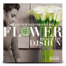 【新譜R&B/名曲MIX】DJ Shun / Flower Vol.24(DJシュン)