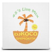 【試聴あり】【レゲエ・ソウルフル】45's Live Mix REGGAE / DJ KOCO a.k.a SHIMOKITA(DJ ココ)
