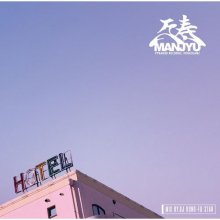 【ミックスCD・日本語ラップ】万寿 / HOTEL SUNSET Mixtape II-Mixed By DJ Kung-Fu Star-<img class='new_mark_img2' src='//img.shop-pro.jp/img/new/icons5.gif' style='border:none;display:inline;margin:0px;padding:0px;width:auto;' />