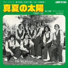 【80's SOUL,AOR HAWAIIAN SOUL】GREENWOOD SUMMER SUN / IF THAT'S THE WAY YOU WANT IT (7