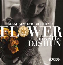 【新譜R&B/名曲MIX】DJ Shun / Flower Vol.25(DJシュン)【MIXCD】