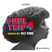【全編メロウソウルMix】SOUL TRIP 4   DJ EBE (DJ エベ)