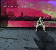 【日本語ラップ】[CD] 句潤 / 秋雨の宴 ※特典 DLコード付きステッカー+will特別ステッカー