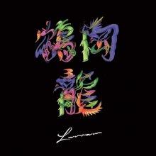 【限定LP化!!】鶴岡龍とマグネティックス / LUVRAW