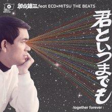【限定7インチ!!】ECD×DJ Mitsu the Beats / PUNPEE - 君といつまでも(Together Forever Mix) / お嫁においで 2015