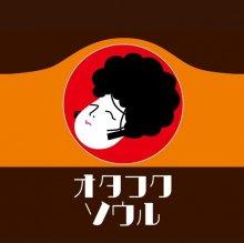 """【超限定プレス】『オタフクソウル』mixed by """"BOZMORI""""(DJボズモリ)(70~80s' japanese female singer only)"""