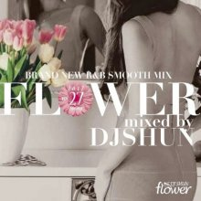 【新譜R&B/名曲MIX】DJ Shun / Flower Vol.27 (DJシュン)【MIXCD】