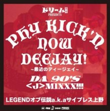 【日本語ラップ/R&B/CLUB/POP/ROCK MIX】LEGENDオブ伝説 a.k.a.サイプレス上野/PHY KICKIN' NOW DEEJAY -DA 90'S<J>MIXXX[8月上旬]